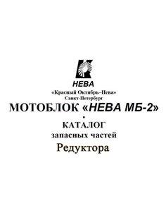 2.Деталировка редуктора мотоблока НЕВА