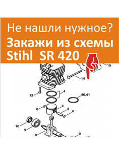 Stihl SR420 схема деталировка