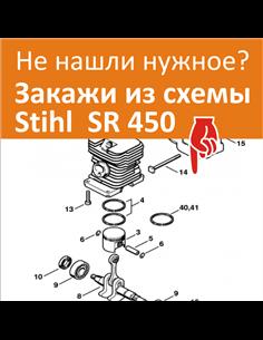 Stihl SR450 схема деталировка