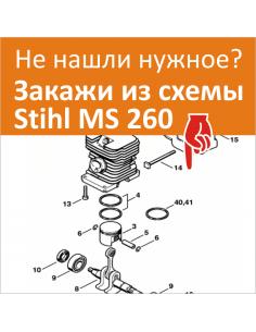 Stihl MS260 схема деталировка