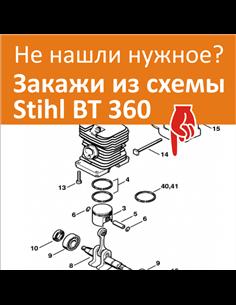 STIHL BT 360 схема деталировка