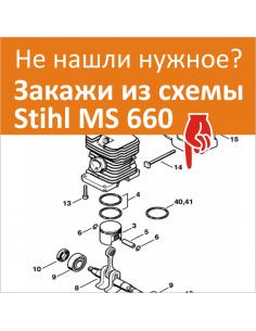 Stihl MS660 схема деталировка