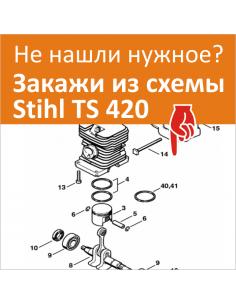 Stihl TS420 схема деталировка