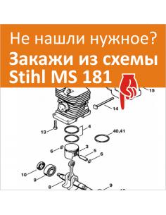 Stihl MS181 схема деталировка