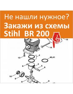 Stihl BR200 схема деталировка