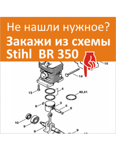 Stihl BR350 схема деталировка