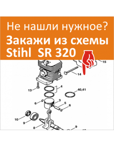 Stihl SR320 схема деталировка