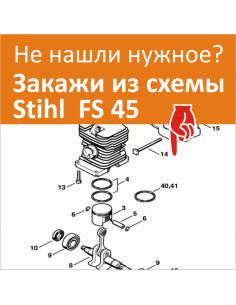 Stihl FS45 схема деталировка
