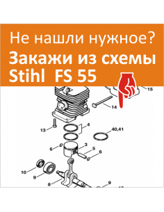 Stihl FS55 схема деталировка