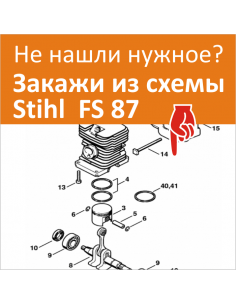Stihl FS87 схема деталировка