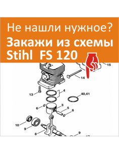 Stihl FS120 схема деталировка