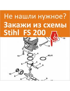 Stihl FS200 схема деталировка