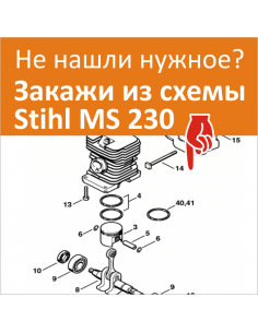 Stihl MS230 схема деталировка