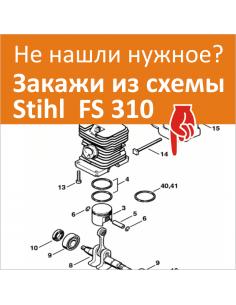 Stihl FS310 схема деталировка